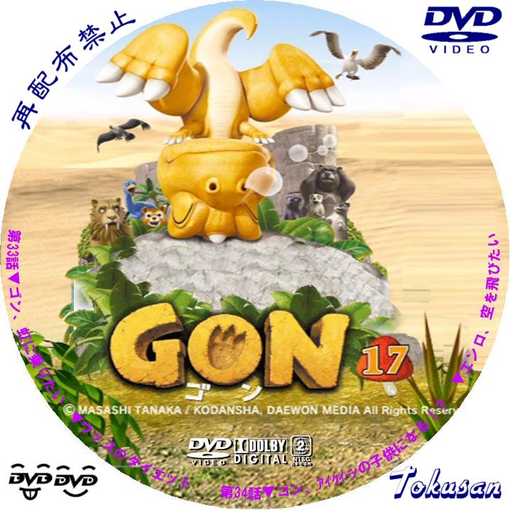 GON-ゴン-17