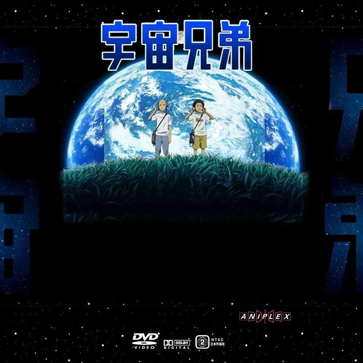 宇宙兄弟-背景2