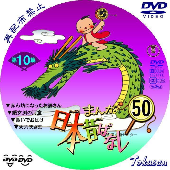 まんが日本昔ばなし-50A