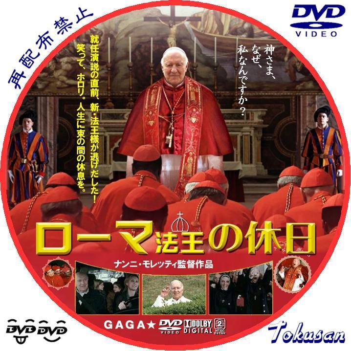 ローマ法王の休日A