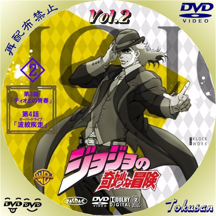 TVアニメ-ジョジョの奇妙な冒険-02