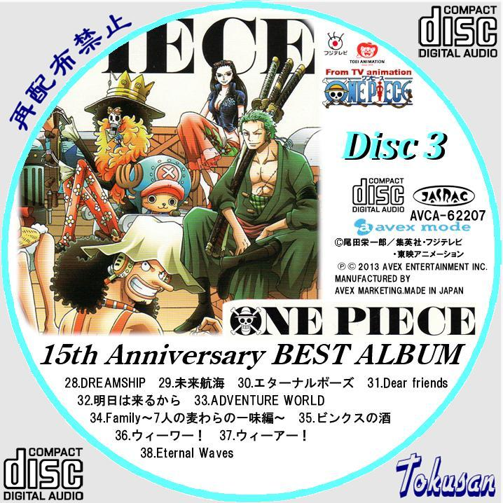 ONE PIECE 15th Anniversary BEST ALBUM-03