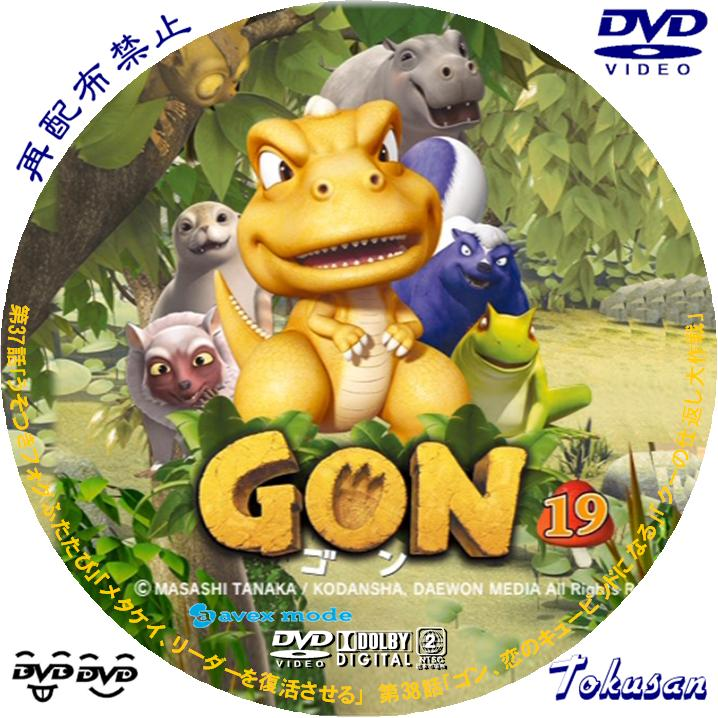 GON-ゴン-19