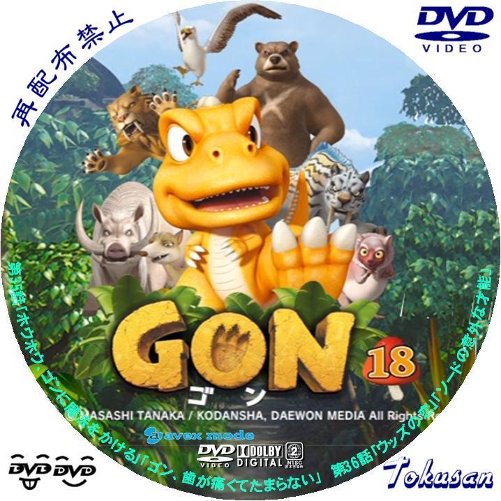 GON-ゴン-18
