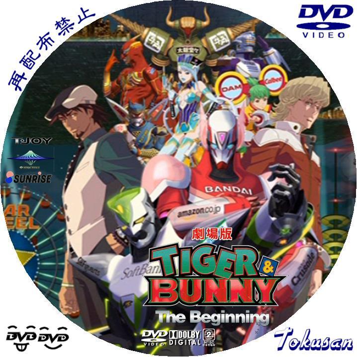 劇場版TigerBunny-The Beginning