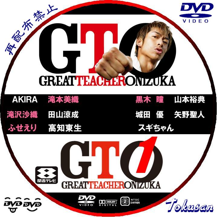 GTO-01.jpg