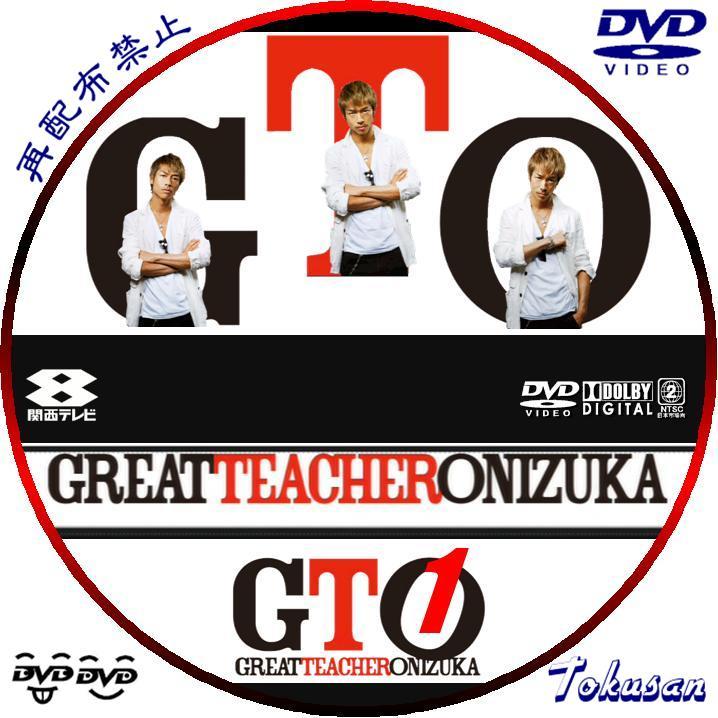 GTO-01A.jpg