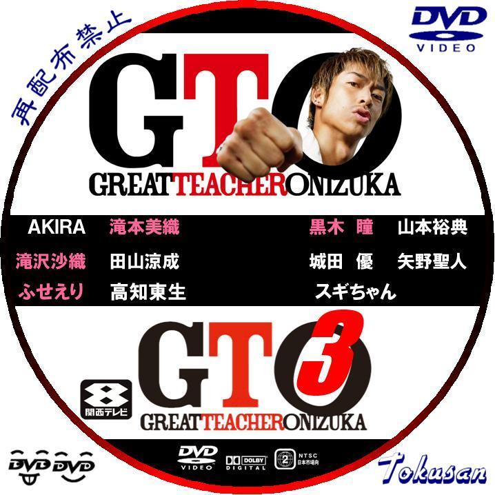 GTO-03.jpg