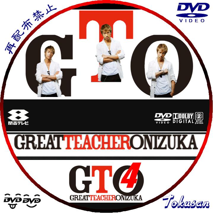 GTO-04A.jpg