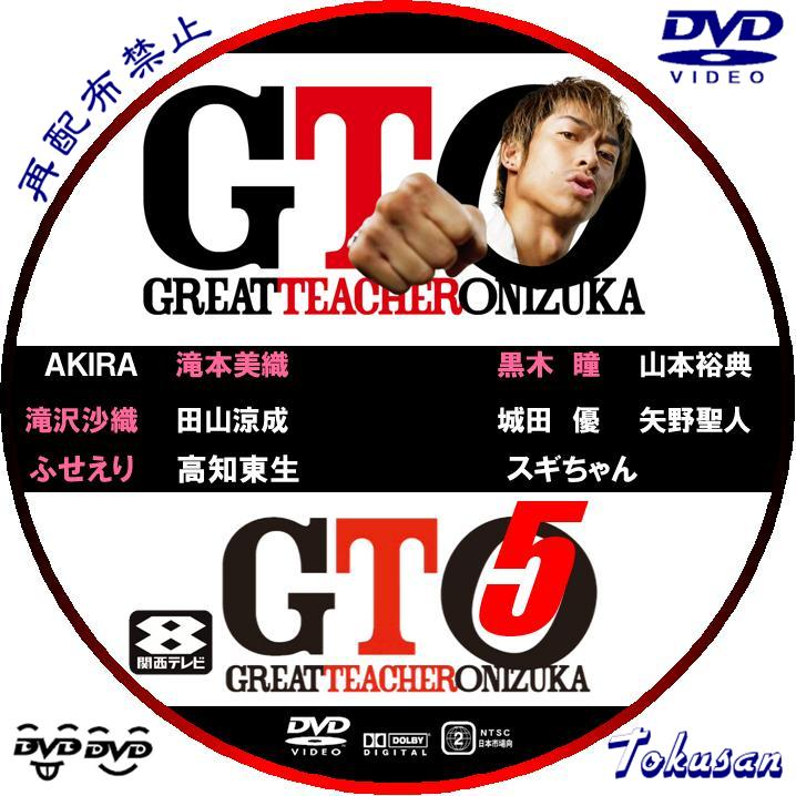 GTO-05.jpg