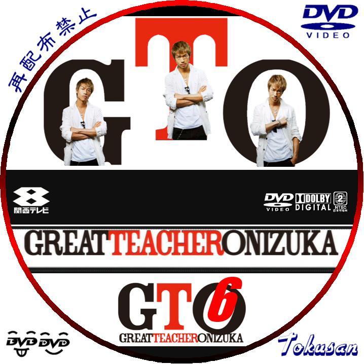 GTO-06A.jpg