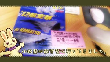 小松基地航空祭サムネ