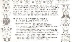2012.6.21音楽の祭日チラシ裏