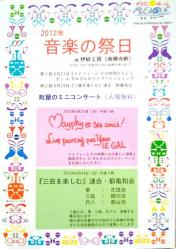 2012.6.21音楽の祭日チラシ