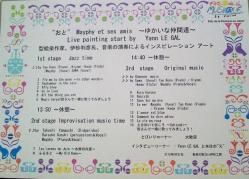 2012.6.21メイフィーとその仲間たち