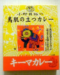 2012.7.12照美さんよりカレー♪2