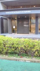 2012年12月1日京大IPS細胞研究所8