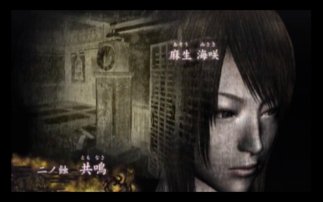 『零〜月蝕の仮面〜』「二ノ蝕 共鳴」