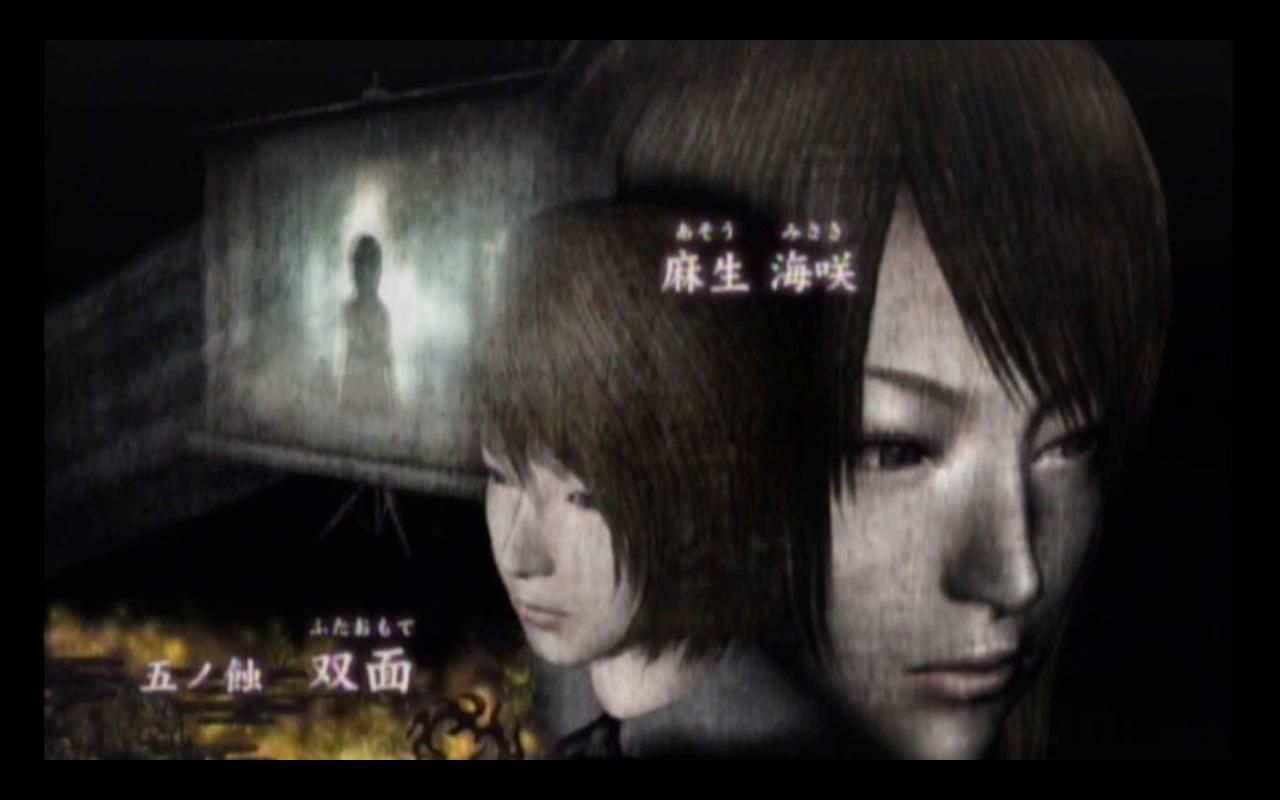 『零〜月蝕の仮面〜』「五ノ蝕 双面」