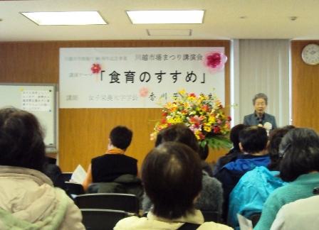 香川芳子先生の講演風景