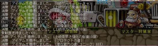 Maple130623_212054.jpg