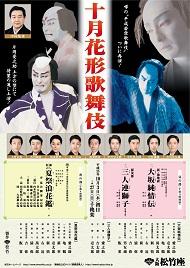 十月花形歌舞伎!