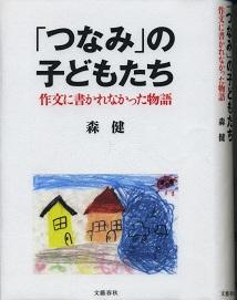 2012.04.27「つなみの子どもたち