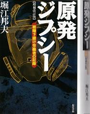 2012.10.19原発ジプシー