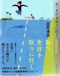 2012.12.25島へ免許を取りに行く