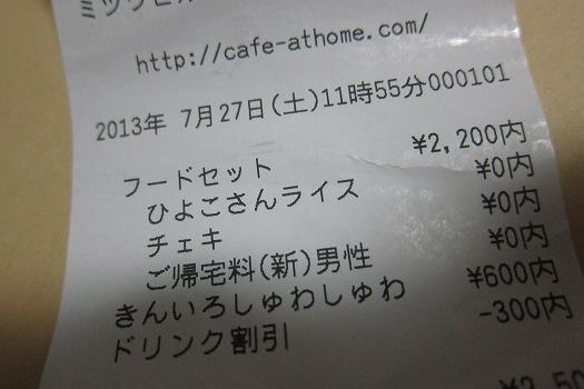 002_20130730004359.jpg