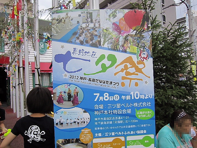 『真野地区たなばたまつり2012』に行ってきました。(*^_^*)