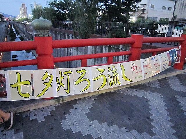 新湊川の「七夕灯ろう流し」@長田神社前商店街♪