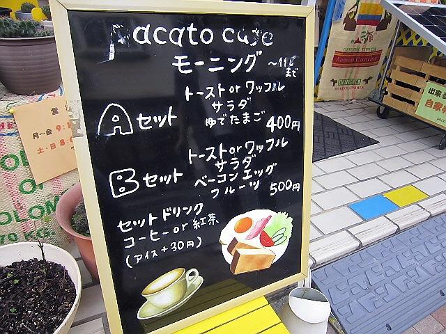 パカットカフェ@兵庫で『おかんアートバル』の打合せ(^^♪