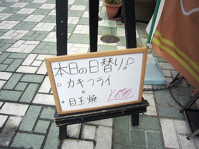 たべもんやBM@東尻池交差点のハンバーグ+唐揚げ定食!(^^)!