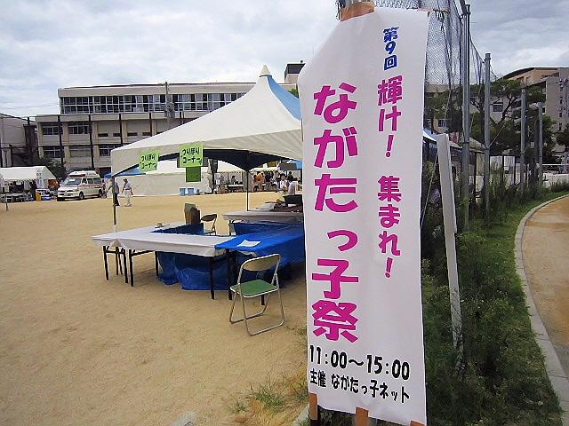 10月11日(日)明日は『ながたっ子祭』@若松公園(鉄人広場横)♪
