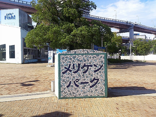 9月17日(月)敬老の日のメリパモーニングラン+神戸空港♪