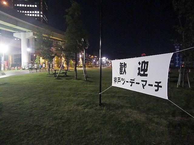 2012.9.28神戸空港ナイトラン(^^)v