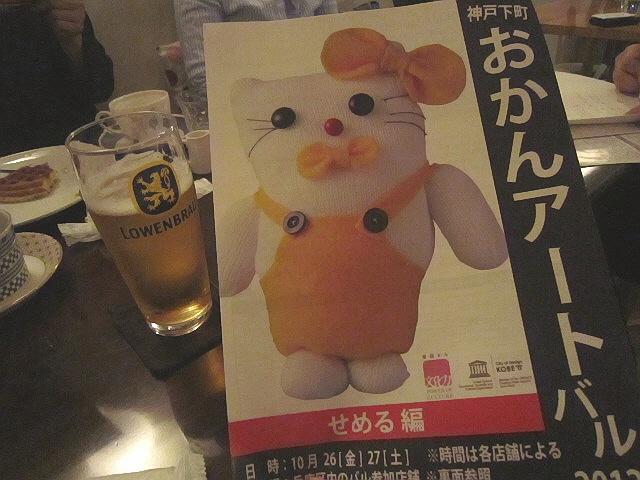 『神戸下町おかんアートバル2012』(^^♪