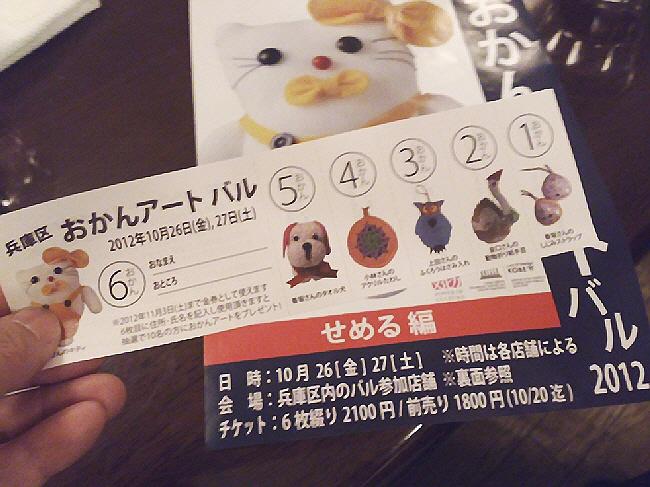 今日・明日は『神戸下町おかんアートバル』です!(^^)!