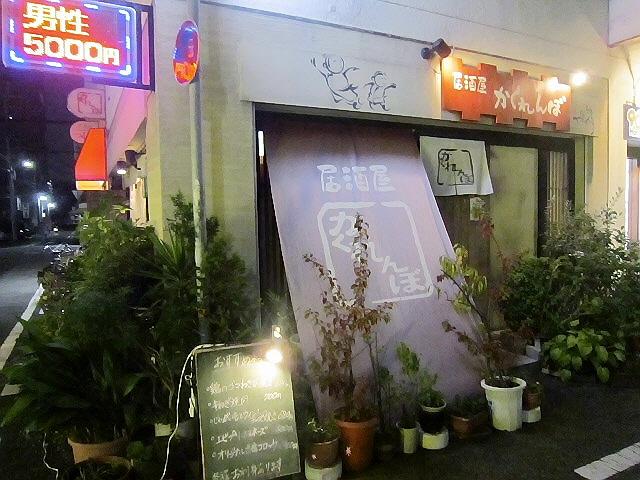 おかんアートバル2日目のバルツアー(^^♪