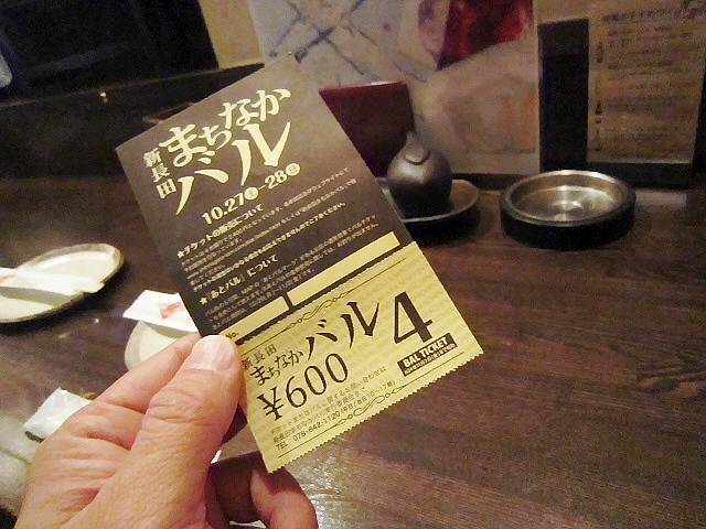 2012.10.28『新長田まちなかバル』に行ってきましたヽ(^o^)丿