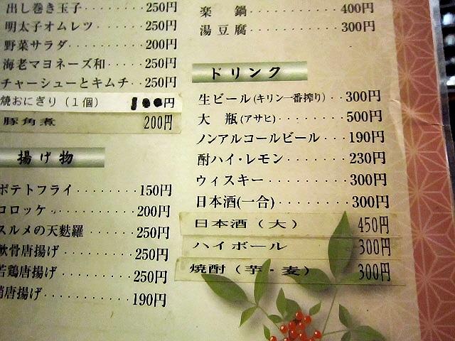 本町珈琲館の5時から居酒屋♪超いいねっヽ(^o^)丿