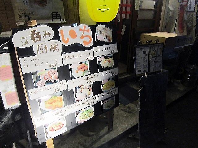 立呑厨房『いち』よかった(*^_^*)