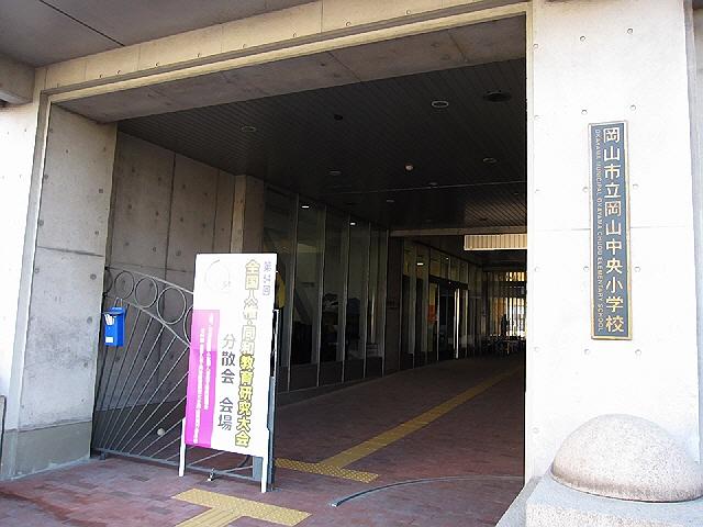 2012.12.1中学PTAの研修で岡山に行ってきました。(*^_^*)