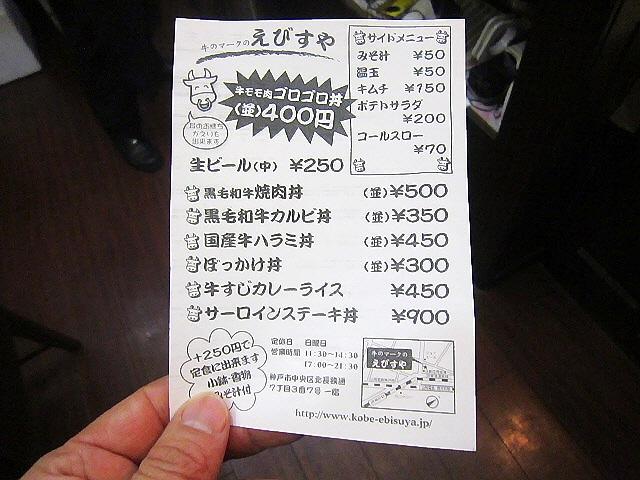 メルカロード宇治川の『えびすや』で牛ゴロゴロ定食!(^^)!