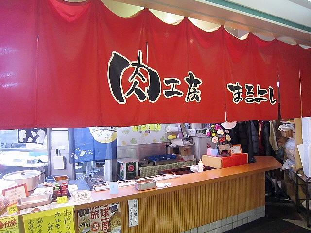 2012.12.22湊川の稲田串カツとまるよしホルモン!(^^)!