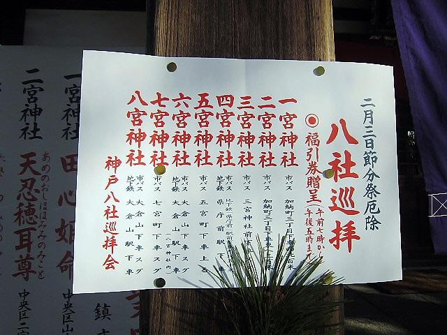 2013.1.3八社巡り&教会&モスク♪♪