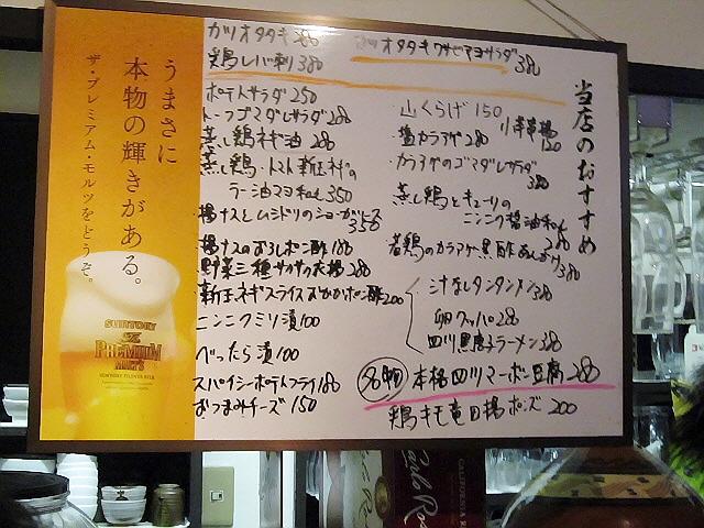 兵庫駅の立ち呑み厨房『いち』(^^♪