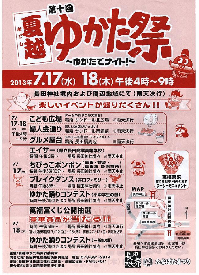 2013長田の夏祭り♪もう終わったのもあるけど(^_^;)