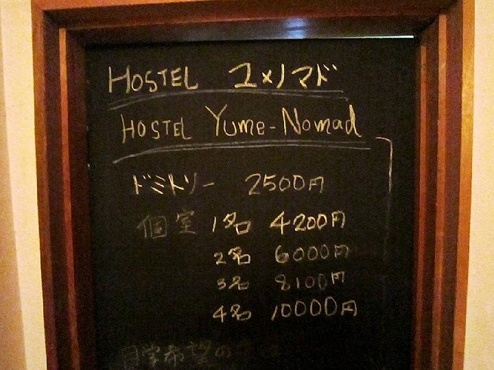 新開地Hostel『ユメノマド』の内覧会に行きました♪
